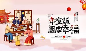 新春年夜饭预订海报设计PSD素材