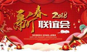 2018新春联谊会海报设计PSD源文件