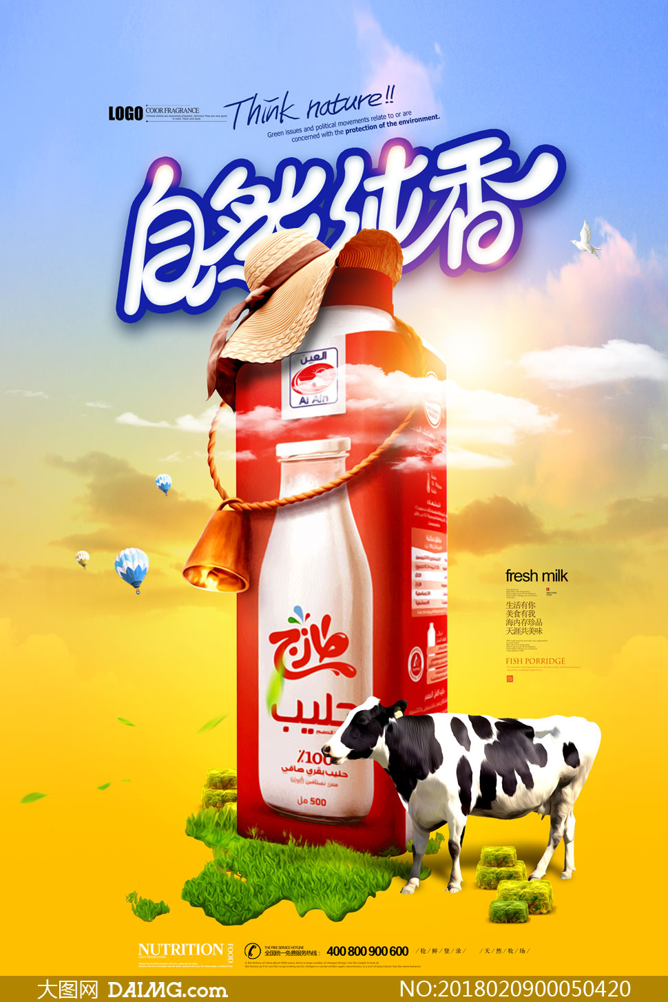 自然纯香牛奶宣传广告PSD源文件