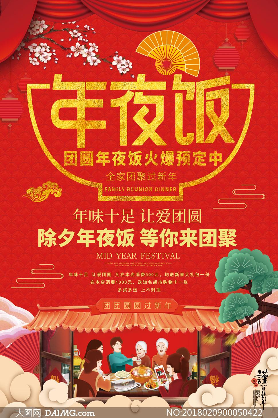 团圆年夜饭预订海报设计PSD素材