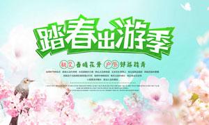 春季踏青出游宣传海报PSD源文件