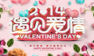 遇见爱情情人节海报设计PSD素材