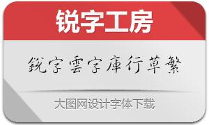锐字云字库行草繁