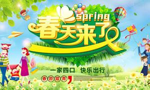 春季家庭旅游宣传海报PSD素材