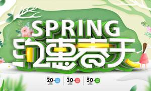 春节活动海报设计模板PSD美高梅娱乐