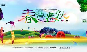 春季新品上市海报设计PSD模板