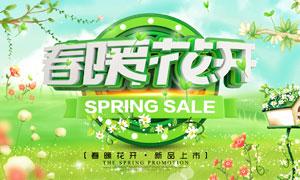 春暖花开促销海报设计PSD美高梅娱乐