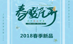 春季新品促销海报设计PSD美高梅娱乐