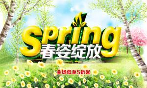 春季商场活动海报设计PSD模板