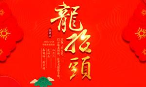 2月2龙抬头喜庆海报设计PSD美高梅娱乐