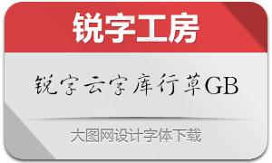 锐字云字库行草GB