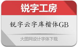 锐字云字库楷体GB