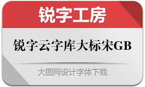 锐字云字库大标宋GB