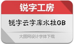 锐字云字库水柱GB