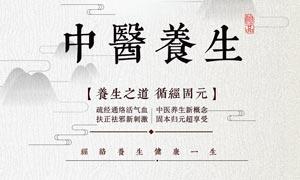 中医养生宣传海报设计PSD素材
