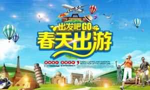 春季旅游宣传海报设计PSD模板