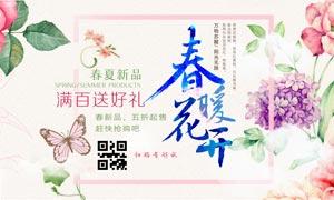 春节水彩主题促销海报设计PSD素材