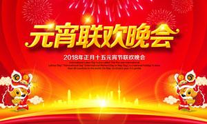 2018元宵联欢晚会海报PSD源文件