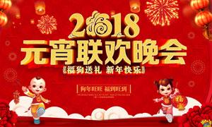 2018元宵联欢晚会背景板PSD素材
