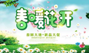 春季新品大促海报设计PSD素材