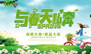 春季商场购物大促海报设计PSD素材