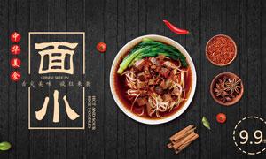 重庆小面美食宣传海报PSD源文件