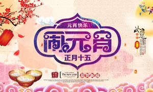 元宵节中式宣传海报设计PSD源文件