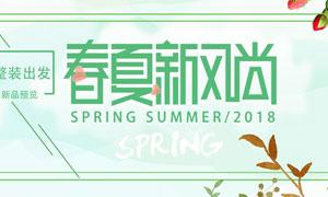淘宝春夏新风尚海报设计PSD素材