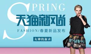天猫新风尚女装海报设计PSD素材