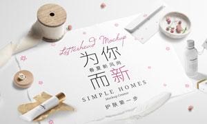 淘宝化妆品简洁风格海报PSD素材