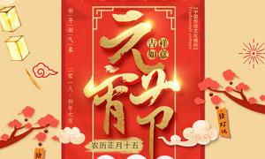 元宵节传统节日宣传海报PSD素材