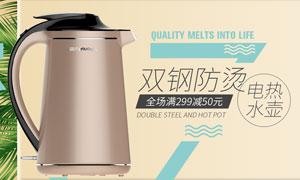 天猫电热水壶全屏促销海报PSD素材