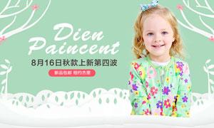 淘宝秋季女装简约海报PSD源文件
