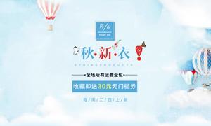 淘宝秋季新衣促销海报PSD源文件