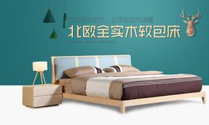 淘宝欧式实木软床全屏海报PSD素材