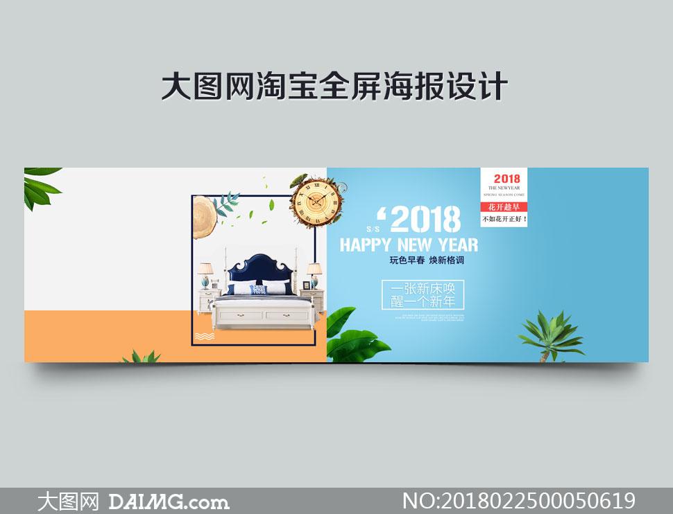 淘宝春季家具活动海报PSD素材