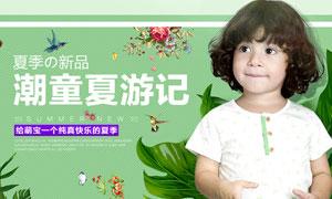 淘宝夏季新品促销海报设计PSD模板