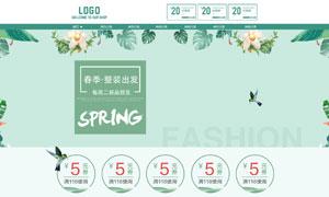 淘宝春季服装首页设计模板PSD素材