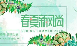 天猫春夏新风尚海报设计PSD素材