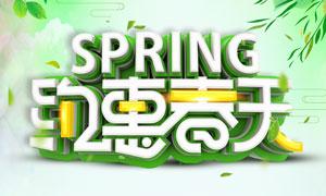 春季商场新品促销海报PSD模板
