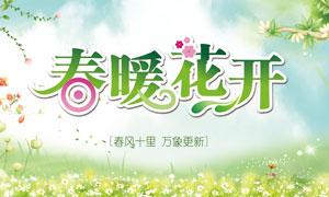 春暖花开活动海报模板PSD素材