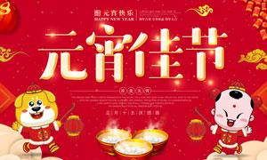 欢度元宵喜庆海报设计PSD素材