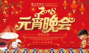 2018元宵晚会背景板PSD源文件