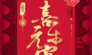 喜乐元宵宣传海报设计PSD源文件
