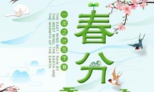 二十四节气之春分海报PSD源文件