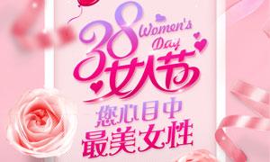 38女人节感恩回馈海报PSD素材