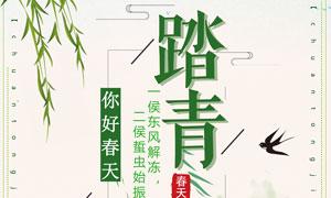 春季户外踏青海报设计PSD源文件