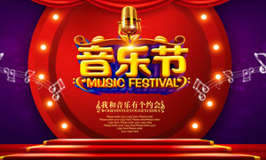音乐节背景板设计PSD源文件