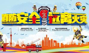 消防安全宣传栏展板设计PSD素材
