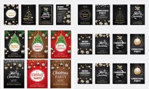 圣诞树等元素的圣诞节海报矢量素材